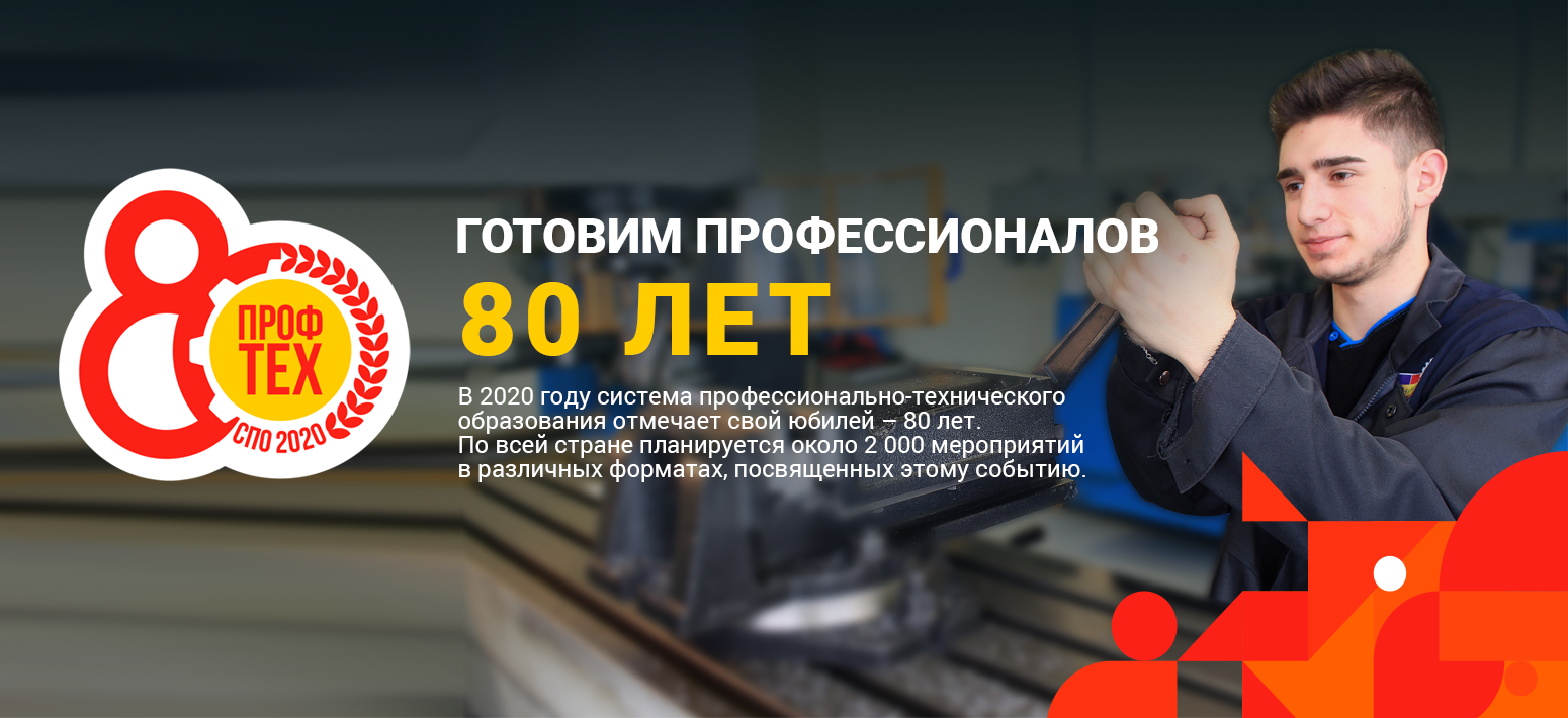 80letpto_2