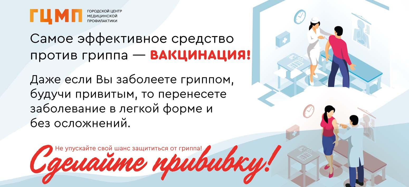 Banner_vakcinaciya_0